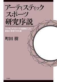 アーティスティックスポーツ研究序説