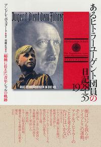あるヒトラーユーゲント団員の日記 1928-35