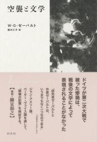 空襲と文学[新装版]