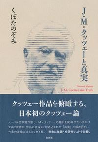 J・M・クッツェーと真実