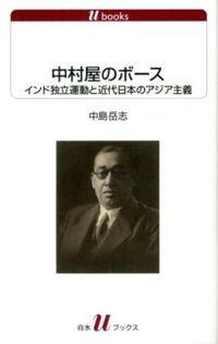 中村屋のボース / インド独立運動と近代日本のアジア主義