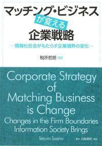 マッチング・ビジネスが変える企業戦略 / 情報化社会がもたらす企業境界の変化