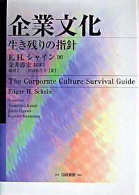 企業文化 / 生き残りの指針