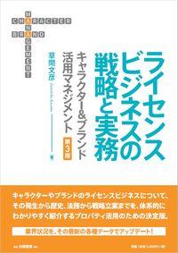 ライセンスビジネスの戦略と実務 第3版