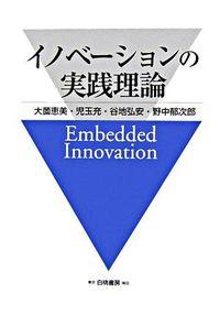 イノベーションの実践理論