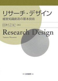 リサーチ・デザイン / 経営知識創造の基本技術