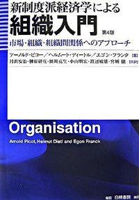 新制度派経済学による組織入門 第4版 / 市場・組織・組織間関係へのアプローチ