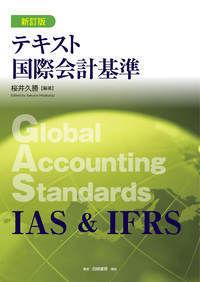 テキスト国際会計基準 新訂版