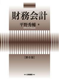 財務会計 第6版