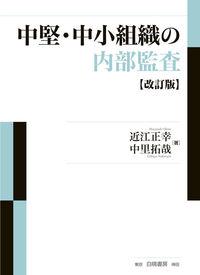 中堅・中小組織の内部監査 改訂版