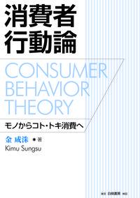 消費者行動論 モノからコト・トキ消費へ
