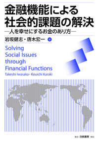 金融機能による社会的課題の解決