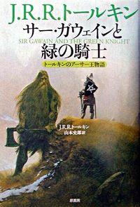 サー・ガウェインと緑の騎士/J.R.R.トールキン 原書房 ; 2003.2