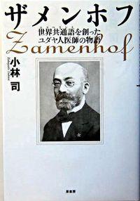 ザメンホフ―世界共通語(エスペラント)を創ったユダヤ人医師の物語
