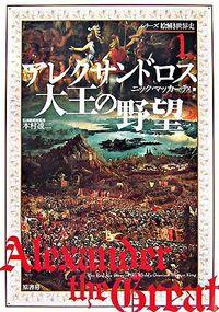アレクサンドロス大王の野望 (シリ-ズ絵解き世界史)
