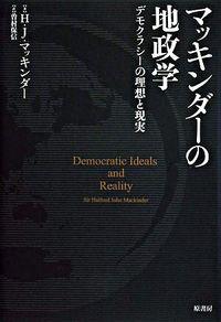 マッキンダーの地政学 / デモクラシーの理想と現実