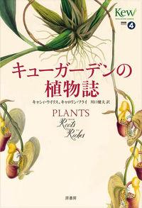 キューガーデンの植物誌 / FROM Roots TO Riches