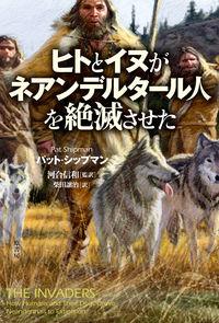 ヒトとイヌがネアンデルタール人を絶滅させた