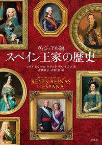 スペイン王家の歴史 / ヴィジュアル版