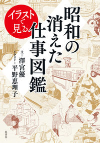 イラストで見る昭和の消えた仕事図鑑