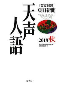 英文対照 天声人語2018秋Vol.194