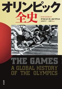 オリンピック全史