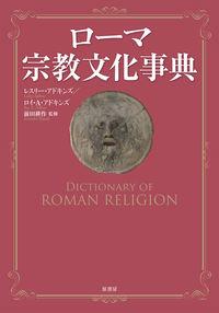 ローマ宗教文化事典