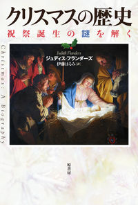 クリスマスの歴史 祝祭誕生の謎を解く