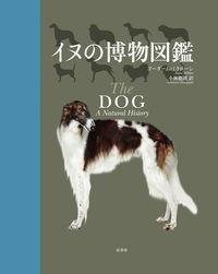 イヌの博物図鑑