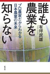 誰も農業を知らない: プロ農家だからわかる日本農業の未来