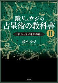 鏡リュウジの占星術の教科書 Ⅱ