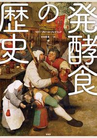 発酵食の歴史