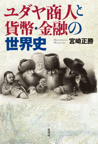 ユダヤ商人と貨幣・金融の世界史