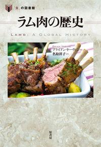 ラム肉の歴史