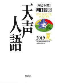 英文対照 天声人語2019夏Vol.197