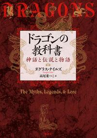 ドラゴンの教科書 神話と伝説と物語