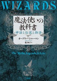 魔法使いの教科書 神話と伝説と物語