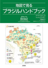 地図で見るブラジルハンドブック