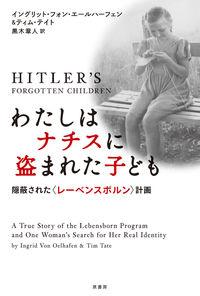 わたしはナチスに盗まれた子ども