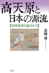 高天原と日本の源流 内外史書の証言から