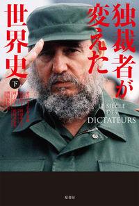 独裁者が変えた世界史 下