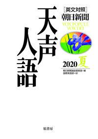 英文対照 天声人語 2020夏 Vol.201