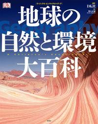 [ヴィジュアル・エンサイクロペディア]地球の自然と環境大百科