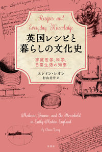 英国レシピと暮らしの文化史