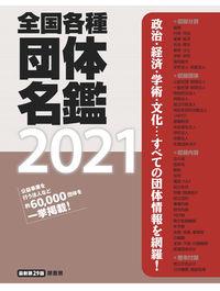 全国各種団体名鑑2021【最新第29版】