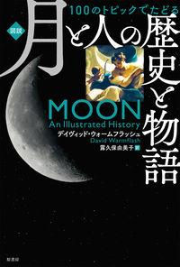 [図説]100のトピックでたどる月と人の歴史と物語