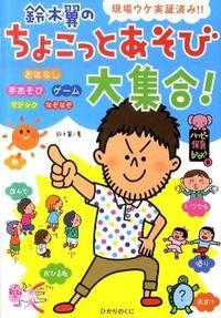 鈴木翼のちょこっとあそび大集合! / 現場ウケ実証済み!!