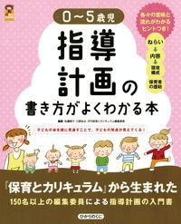 指導計画の書き方がよくわかる本 0~5歳児 保カリbooks ; 22