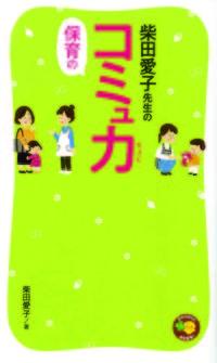 柴田愛子先生の保育のコミュ力