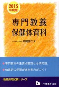 専門教養保健体育科 〔2015年度版〕 / 教員採用試験